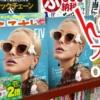 Amazing Osaka! Zwischen Samurai & Shopping in Japans #2 Metropole